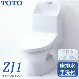 【500円クーポン配布中】TOTO 新型ウォシュレット一体型便器 ZJ1 トイレ 手洗付 床排水200mm CES9151 #NW1 ホワイト【あす楽】