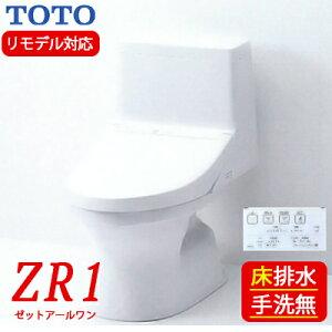 TOTO 新型ウォシュレット一体型便器 ZR1 リモデルトイレ 手洗無 床排水 排水芯305〜540mm CES9154M (ホワイト#NW1/パステルアイボリー#SC1)