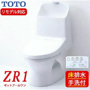 TOTO 新型ウォシュレット一体型便器 ZR1 リモデルトイレ 手洗付 床排水 排水芯305〜540mm CES9155M (ホワイト#NW1/パステルアイボリー#SC1)