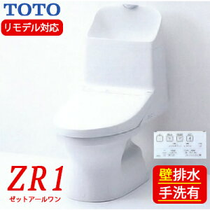 TOTO 新型ウォシュレット一体型便器 ZR1 リモデルトイレ 手洗付き 壁排水 排水芯高さ148〜155mm CES9155PX (ホワイト#NW1/パステルアイボリー#SC1)