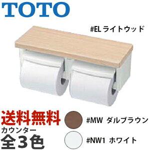 【税込・送料無料】TOTO 棚付二連紙巻器(芯ありペーパー用) トイレットペーパーホルダー YH600FMR 棚板カラー全3色