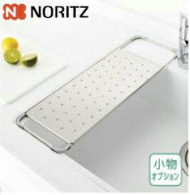 【送料無料】ノーリツ EXシンク用水切りプレート DBAP-MPC