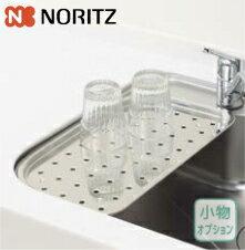【送料無料】ノーリツ Tシンク Uシンク用 水切りプレート NCAP-MT250S