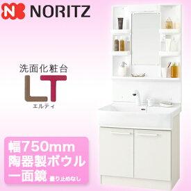 【送料無料】ノーリツ 洗面化粧台 LT 幅750mm 陶器製ボウル シングルレバーシャワー水栓 一面鏡 曇り止めヒーターなし