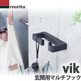 【あす楽】森田アルミ 玄関用マルチフック vik ヴィク ブラック/グレー