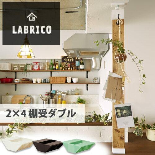 【送料無料】LABRICO (ラブリコ) 2×4棚受ダブル 1個 オフホワイト ブロンズ ヴィンテージグリーン 全3色