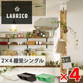 【送料無料】LABRICO (ラブリコ) 2×4棚受シングル 4個 オフホワイト ブロンズ ヴィンテージグリーン 全3色