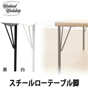 【送料無料】平安伸銅 Weekend Workshop スチールローテーブル脚 WTK-1 黒/白 4本セット W15×D15×H37.5cm