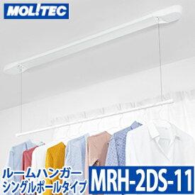 【送料無料】モリテックスチール 室内物干し ルームハンガーシングルポールタイプ MRH-2DS-11