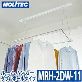 【送料無料】モリテックスチール 室内物干し ルームハンガー ダブルポール MRH-2DW-11