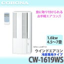 【送料無料】CORONA コロナ ウインドエアコン 冷房専用CW-1619(WS) 4.5畳〜7畳用 シェルホワイト 【2019年モデル】