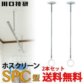 【送料無料】川口技研 室内物干し ホスクリーン SPC-W ホワイト 2本セット