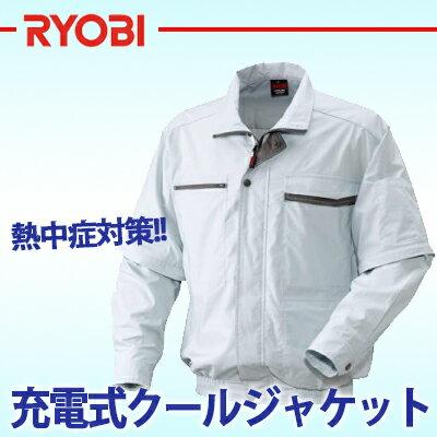 【送料無料】RYOBI リョービ 充電式クールジャケット 空調服 サイズM・L・XL バッテリー ファンセット