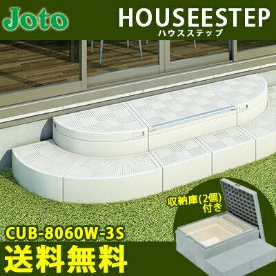 【送料無料】城東テクノ ハウスステップ RタイプCUB-8060W-3S 勝手口 踏台 階段収納庫2個付き エクステリア