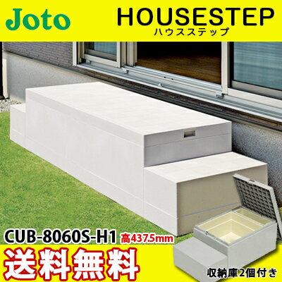 【送料無料】JOTO 城東テクノ ハウスステップ ボックスタイプCUB-A8060S-H1 収納庫2個付き 勝手口 踏台 階段 エクステリア600×1100×H437.5(262.5)mm