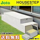 【送料無料】JOTO 城東テクノ ハウスステップ ボックスタイプCUB-6040S 収納庫1個付き 勝手口 踏台 階段 エクステリア…