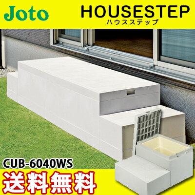 【送料無料】JOTO 城東テクノ ハウスステップ ボックスタイプCUB-6040WS 収納庫1個付き 勝手口 踏台 階段 エクステリア700×600×H350(175)mm