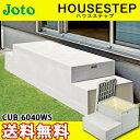 【送料無料】JOTO 城東テクノ ハウスステップ ボックスタイプCUB-6040WS 収納庫1個付き 勝手口 踏台 階段 エクステリ…