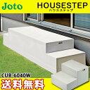 【送料無料】JOTO 城東テクノ ハウスステップ ボックスタイプCUB-6040W 収納庫無し 勝手口 踏台 階段 エクステリア700…