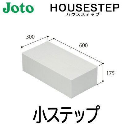 【送料無料】JOTO 城東テクノ ハウスステップ ボックスタイプオプション小ステップ BU-CUB-8060B(CUB-8060S/CUB-8060対応)