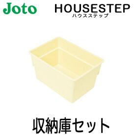 【送料無料】JOTO 城東テクノ ハウスステップ オプション収納庫 SPF-45S2