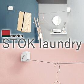 【送料無料】森田アルミ工業 室内物干しロープ STOK laundry ストックランドリー
