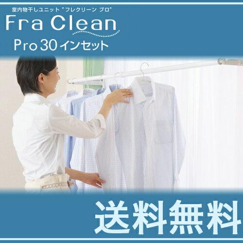 【送料無料】オークス 室内物干しユニット フレクリーン Pro 30 インセット FS186N 窓枠内寸法1500〜1860mm
