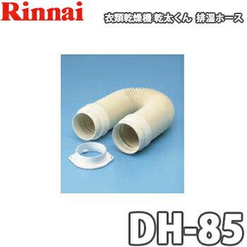 【送料無料】リンナイ ガス衣類乾燥機 乾太くん用 排湿ホース DH-85