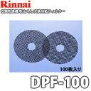 【送料無料】リンナイ ガス衣類乾燥機 乾太くん用 交換用紙フィルター DPF-100 (100枚入り)