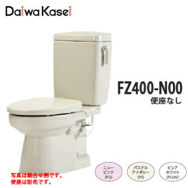【送料無料】ダイワ化成 簡易水洗便器 クリーンフラッシュソフィア手洗いなし 便座なし FZ400-N00ニューピンク/パステルアイボリー/ピュアホワイト