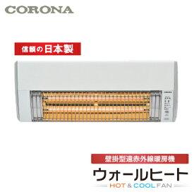 【送料無料】コロナ 壁掛型遠赤外線暖房機 ウォールヒート CHK-C126A W ホワイト 1215W