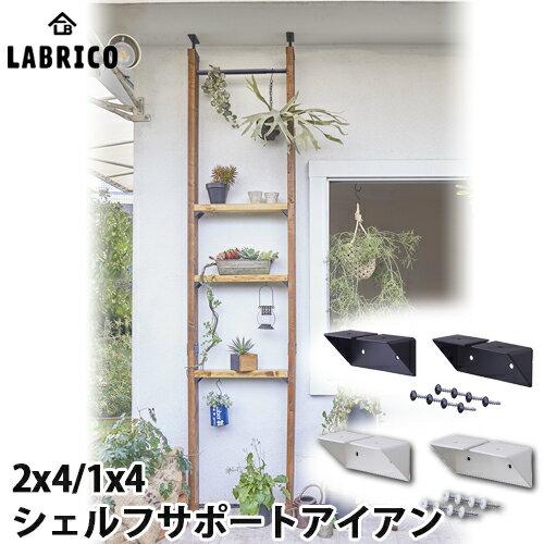 【送料無料】LABRICO IRON ラブリコ アイアン 1×4/2×4 シェルフサポート アイアン 1セット(2個入) ブラック/ホワイト