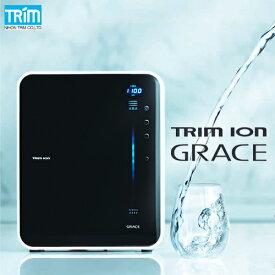 【送料無料】日本トリム 連続生成型 電解水素水整水器 トリムイオングレイス TRIM ION GRACE