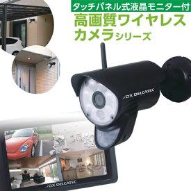 DXアンテナ 防犯カメラ ワイヤレスHDカメラ&モニターセット WSC410S 92万画素