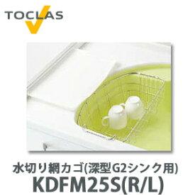 【送料無料】トクラス 水切り網カゴ(深型 G2シンク用) KDFM25S(R/L) W246×D432×H139