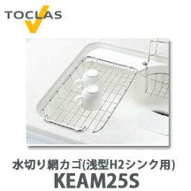 【送料無料】トクラス 水切り網カゴ(浅型 H2シンク用) KEAM25S (W246×D454×H32)
