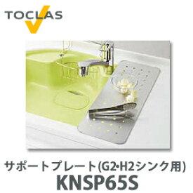 【送料無料】トクラス サポートプレート(G2・H2シンク用) KNSP65S (W215×D585×H3)