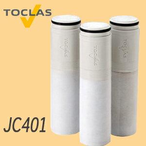 【送料無料】トクラス (ヤマハ) 浄水器内蔵シャワー混合水栓用 交換カートリッジ 3個入り JCSA1 (AWJSA1HSK/AWJSA1HSKKのみ取付可能)
