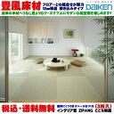 【送料無料】【3枚入】大建 DAIKEN インテリア畳(畳風床材) ZIPANG ここち和座 敷き込みタイプ(3枚入)