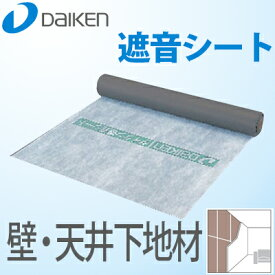 【送料無料】大建工業 DAIKEN 防音シート(遮音シート) 940SS(GB03053) 940mm×10m