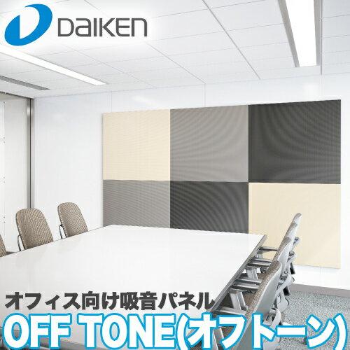 【エントリーでポイント2倍】【送料無料】DAIKEN 大建工業 オフィス向け吸音パネル OFFTONE オフトーン マグネットパネル WB0901 2枚入 全8色 厚28mm 900×900mm