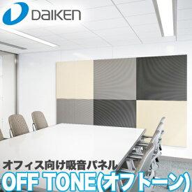 【送料無料】DAIKEN 大建工業 オフィス向け吸音パネル OFFTONE オフトーン マグネットパネル WB0901 2枚入 全8色 厚28mm 900×900mm
