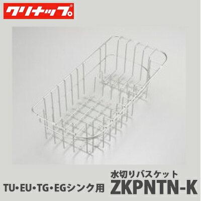 【送料無料】クリナップ 水切りバスケット ZKPNTN-K ラクエラ クリンレディ TU/EU/TG/EGシンク用 シンクアクセサリー