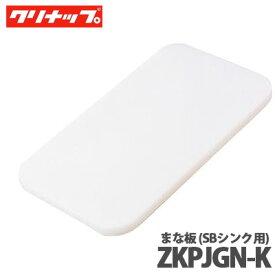 【送料無料】クリナップ クリンレディ まな板 ZKPJGN-K 美サイレントシンク SBシンク用