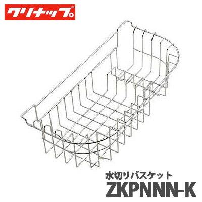 【送料無料】クリナップ クリンレディ 水切りバスケット ZKPNNN-K 流レールシンク(SY・SA)用