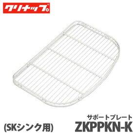 【送料無料】クリナップ クリンレディ サポートプレート(メッシュタイプ) ZKPPKN-K 美サイレントシンク(SKシンク)用