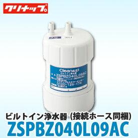 【送料無料】クリナップ ビルトイン浄水器 ZSPBZ040L09AC 接続ホース同梱