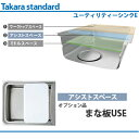 【送料無料】タカラスタンダード ユーティリティシンクE対応まな板USE 【アシストスペース】