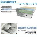 【送料無料】タカラスタンダード ユーティリティシンクE対応水切りUSE 【アシストスペース】