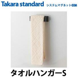 【送料無料】タカラスタンダード システムマグネット収納 どこでもラック スクエアタイプ MGSKタオルハンガーS (チャコールグレー/ホワイト)